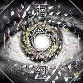 大支 暗網 CD 免運 (購潮8)
