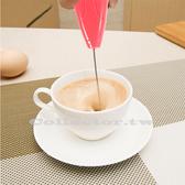 【超取299免運】電動不銹鋼自動打蛋器 攪拌器 手持式電動奶泡器 花式咖啡牛奶攪拌機