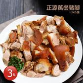 【屏聚美食】巷弄美食-正源萬巒豬腳3隻(1.2kg±10%/隻,附獨門沾醬)