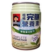 桂格完膳營養素 植物蛋白 250mlx24罐/箱◆德瑞健康家◆