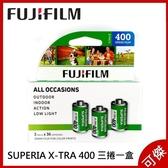 Fujifilm 富士 SUPERIA X-TRA 400 三捲一盒 135負片 36張 400度 彩色負片 LOMO底片 可傑