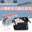 韓版 小清新多功能化妝包 收納包 盥洗包 旅遊 旅行 化妝包 多功能 收納袋【歐妮小舖】
