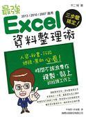 (二手書)三步驟搞定! 最強 Excel 資料整理術 (2013/2010/2007 適用)