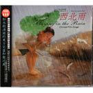 東方的天使之音7 西北雨  CD (音樂...