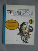 【書寶二手書T5/科學_ZBH】愛因斯坦也不知道_Robert L.Wolke