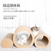 貓抓板隧道貓抓板窩組合瓦楞紙貓咪玩具幼貓磨爪沙發耐抓耐磨貓咪用品WD 電購3C