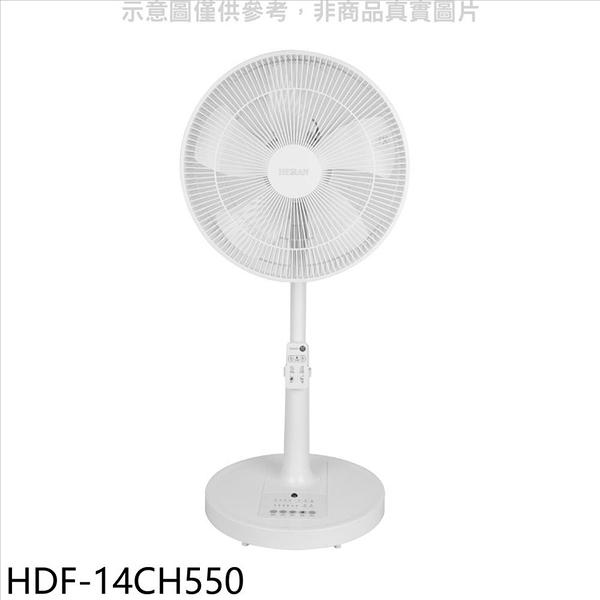 禾聯【HDF-14CH550】14吋DC變頻風扇立扇電風扇