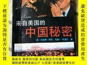 二手書博民逛書店罕見來自美國的,中國祕密Y229192 布里扎 四Ill人民社