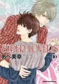 書SUPER LOVERS (10 )(限)