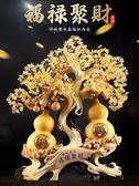 禮之源招財水晶樹葫蘆擺件福祿聚財家居客廳博古架裝飾品開業禮品 YTL