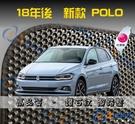 【鑽石紋】18年後 新款 Polo 腳踏墊 / 台灣製造 polo海馬腳踏墊 polo腳踏墊 polo踏墊