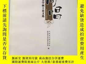 二手書博民逛書店1994—2004:諧和的同唱——西安音樂學院罕見音樂美學碩士論