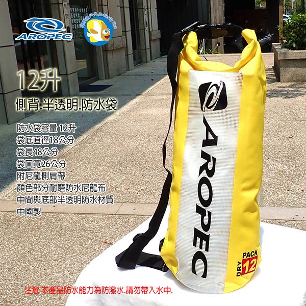 [ 開發票 Aropec ] Swell 半透明 防水袋 12L 黃色 ;蝴蝶魚戶外