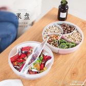 日式創意現代客廳懶人糖果盒盤家用分格塑料水果瓜子盒分隔零食盤 深藏blue