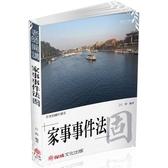 江鈞老師開講家事事件法-固(2版)