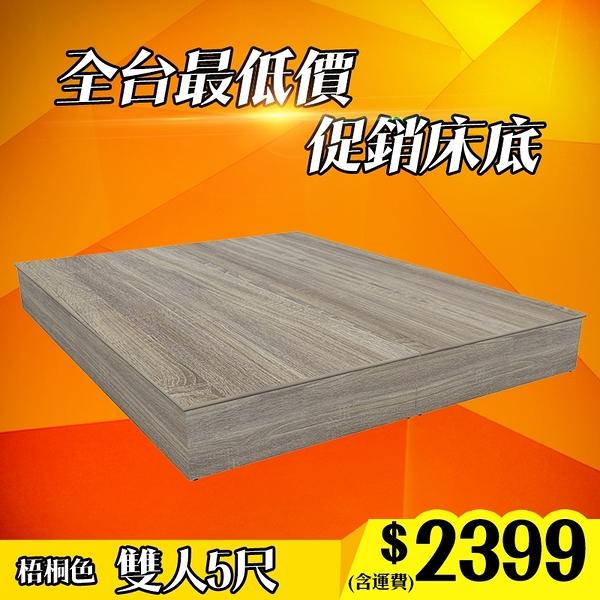 【IKHOUSE】促銷床底(梧桐色)-雙人5尺(2399含運)
