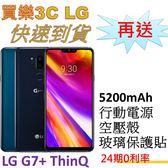 LG G7+ ThinQ 手機,送 5200mAh行動電源+空壓殼+玻璃保護貼,24期0利率,聯強代理