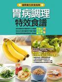 (二手書)胃病調理特效食譜:對症特效食譜(11)