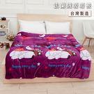 台灣製 雙面法蘭絨厚舖棉暖暖被 (150x200cm)【歡樂狗-紫】