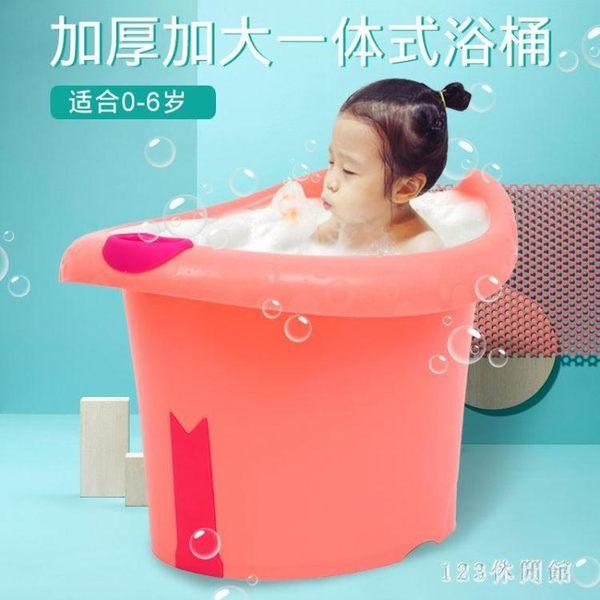 兒童浴盆 兒童洗澡桶寶寶浴桶嬰兒泡澡桶浴盆加大加厚保溫小孩沐浴LB5062【123休閒館】