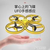 抖音ufo手錶飛碟手勢感應飛行器兒童玩具懸浮四軸智慧遙控無人機 草莓妞妞