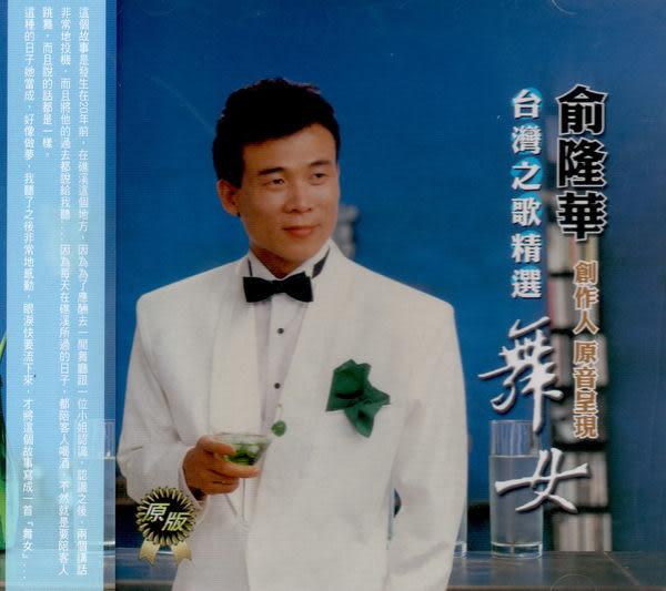 俞隆華 舞女 CD  (音樂影片購)