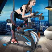 立久佳動感單車超靜音健身車家用腳踏車運動自行車健身器材 igo智能生活館