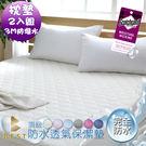 3M防潑水馬卡龍枕頭保潔墊 枕套2入賣場 6色任選 BEST寢飾