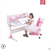 家里人兒童學習桌可升降書桌男女孩寫字桌椅組合套裝小學生課桌椅xw