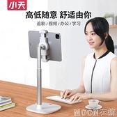 小天手機平板通用ipad學習升降鋁合金辦公室桌上抖音直播懶人支架 快速出貨