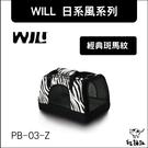 WILL PB-03系列[日系寵物包,斑馬紋]