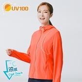 UV100 防曬 抗UV-涼感連帽透氣外套-女