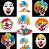 萬圣節小丑面具七彩頭爆炸頭套表演道具【聚寶屋】