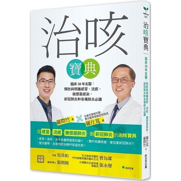治咳寶典:臨床38年名醫:預防與照護感冒、流感、黴漿菌感染、新冠肺炎和各種肺炎必