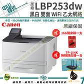Canon imageCLASS LBP253dw 黑白雷射印表機 加贈16G隨身碟一支+TP-LINK無線路由器一台