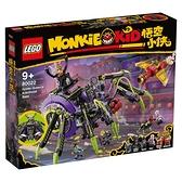 LEGO樂高 80022 巨型蜘蛛移動基地 玩具反斗城