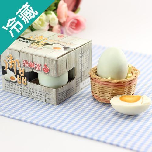 御品熟鹹蛋260g*4入【愛買冷藏】
