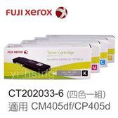 富士全錄 四色一組原廠高容量碳粉匣 CT202033/CT202034/CT202035/CT202036 適用 CP405d/CM405df