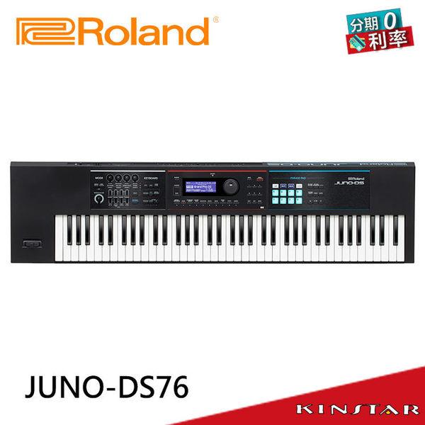 金聲樂器】Roland JUNO-DS76 高階76鍵合成器(JUNO DS 76) | 金