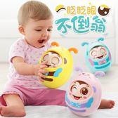 嬰兒玩具 不倒翁玩具嬰兒3-6-9-12個月寶寶益智兒童小孩0-1歲大號不到翁8-7 都市韓衣