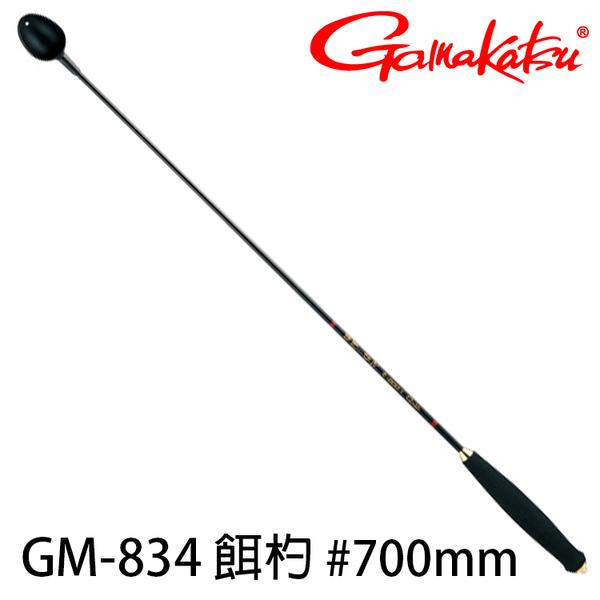 漁拓釣具 GAMAKATSU GM-834 #70cm [誘餌杓]