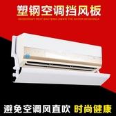 冷氣擋風板防直吹導風罩坐月子風口掛式檔板可用在美的格力冷氣上JY【限時八折】
