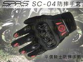 [安信騎士] SPEED-R SPRS SC-04 紅 透氣 防摔 觸控 SC04 平價 騎士 防摔手套