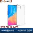 【默肯國際】IN7 OPPO A73 5G (6.5吋) 氣囊防摔 透明TPU空壓殼 軟殼 手機保護殼