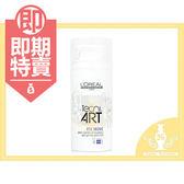 (即期商品) 萊雅 LOREAL 蠟膠凍 100ml