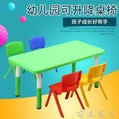 書桌 幼兒園桌子塑料長方形清倉兒童桌椅套裝寶寶玩具學習讀書寫字桌子【虧本促銷沖量】
