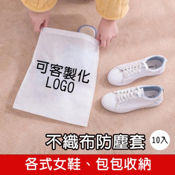 客製化LOGO 不織布防塵套(10入) 束繩收納 女鞋收納袋 不織布鞋套 包包套 旅行袋 束口袋【塔克】
