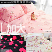 Annis【保暖厚刷絨毛搖粒絨床包組-加大四件組】20款台灣製獨家花色保暖珍珠絨兩用被套/被毯/枕套