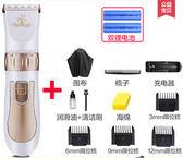 家用成人兒童充電式理髮器DL12451『伊人雅舍』