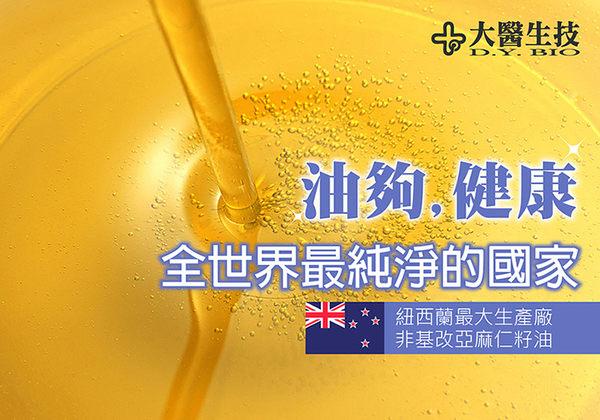 紐西蘭亞麻仁籽油-500毫升/瓶-大醫生技 (買3瓶送1瓶、買6瓶送3瓶)